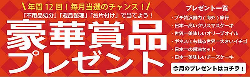 神奈川片付け110番「豪華賞品プレゼント」