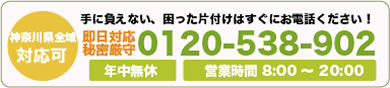 神奈川片付け110番へのお問い合わせはこちら