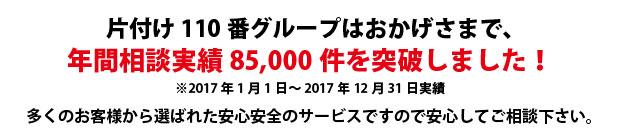 神奈川片付け110番は、グループトータル年間相談実績85000件を突破しました!多くのお客様から選ばれた安心安全のサービスですので安心してご相談下さい。