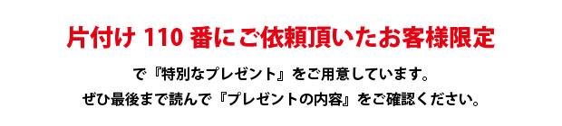 神奈川片付け110番にご依頼頂いたお客様限定で特別なプレゼントをご用意しています。ぜひ最後までお読みください。