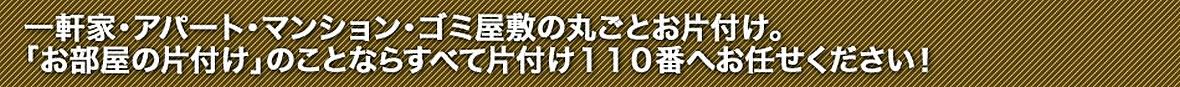 お部屋の片付けのことならすべて神奈川片付け110番へお任せ下さい!