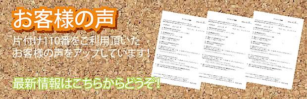 神奈川片付け110番 最新お客様の声