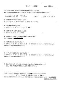 横浜市にて不用品回収のご依頼 お客様の声