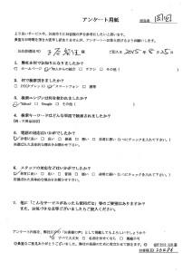 横浜市にてベッドの回収処分のご依頼