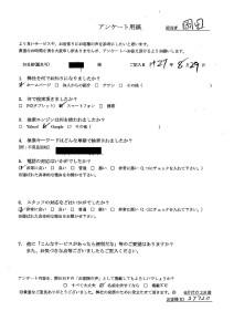 神奈川県横須賀市にて廃品回収処分のご依頼 お客様の声