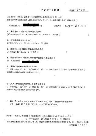 神奈川県川崎市にて遺品整理のご依頼 お客様の声