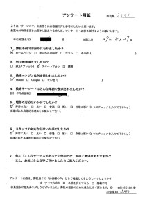 横浜市にて資源ごみの収集処分のご依頼 お客様の声