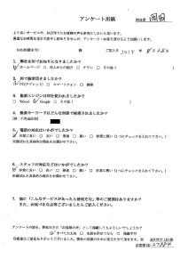 横浜市港北区にて事務所の不用品の回収処分 お客様の声