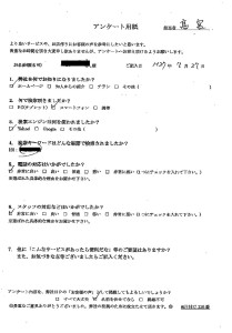 横浜市瀬谷区にて粗大ごみの回収処分のご依頼 お客様の声