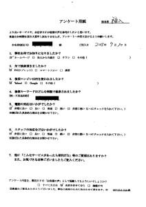 横須賀市にて遺品整理のご依頼 お客様の声