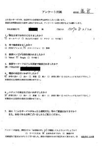 横浜市にて家具の引き取り処分のご依頼 お客様の声