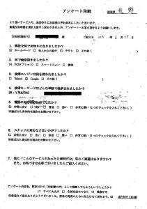 横浜市にて壊れた家電の引き取り処分 お客様の声