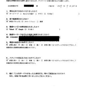 鎌倉市にてリサイクル家電の回収処分のご依頼 お客様の声