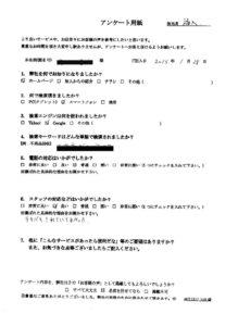 清川村にて書斎の不用品の回収処分のご依頼 お客様の声