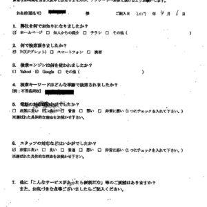 松田町にて大型ごみの回収処分のご依頼 お客様の声