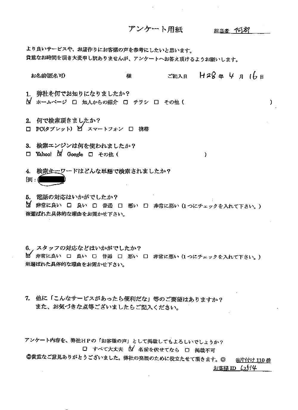 横浜 ゴミ フライパン