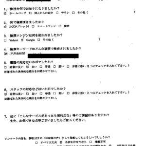 神奈川県大和市にて粗大ゴミの回収処分のご依頼 お客様の声