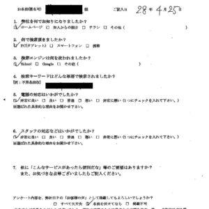 神奈川県横須賀市にて家具の引き取り処分のご依頼 お客様の声