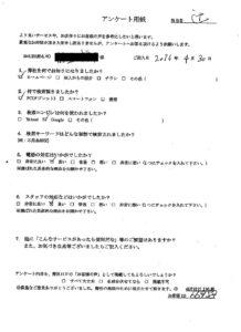 横浜市にてお部屋の片付け整理のご依頼 お客様の声