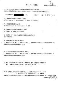 横浜市にてリサイクル家電の回収処分のご依頼 お客様の声