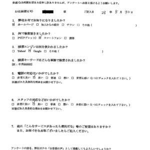平塚市にて粗大ごみの回収処分のご依頼 お客様の声
