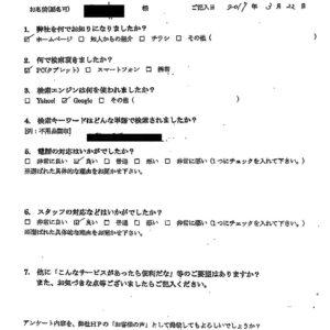 藤沢市にて遺品整理のご依頼 お客様の声