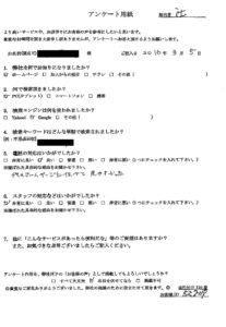 横浜市都築区にて粗大ごみ回収処分 お客様の声