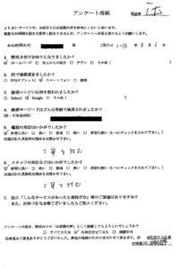 平塚市にて粗大ごみの回収 お客様の声