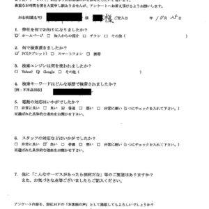 鎌倉市にて家の掃除と片付け お客様の声