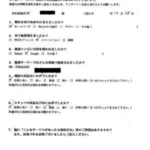 箱根町にて不用品の回収 お客様の声