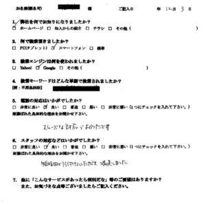 松田町にて家具の回収廃棄 お客様の声