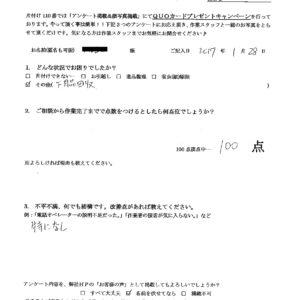 平塚市にて粗大ゴミの回収処分 お客様の声