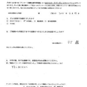 川崎市にてお引越しに伴いお仏壇回収ご依頼の匿名希望様の声