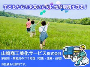 山崎商工美化サービス株式会社