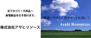 株式会社アサヒリソース