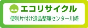 エコリサイクル便利片付け不用品回収・遺品整理センター川崎受付センター