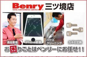 ベンリー三ツ境店