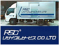 リサイクルサービス株式会社
