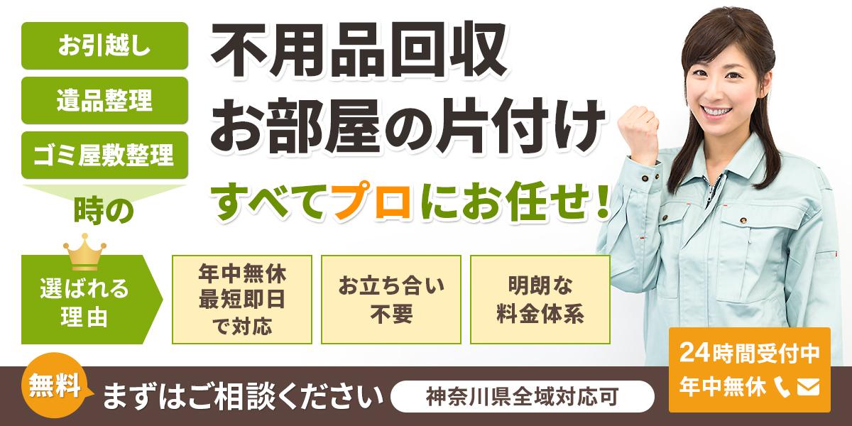 神奈川の不用品回収、ゴミ屋敷整理のことなら神奈川(横浜)片付け110番