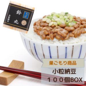 【限定1名さま】 二代目福治郎 【鈴丸納豆100個BOX】