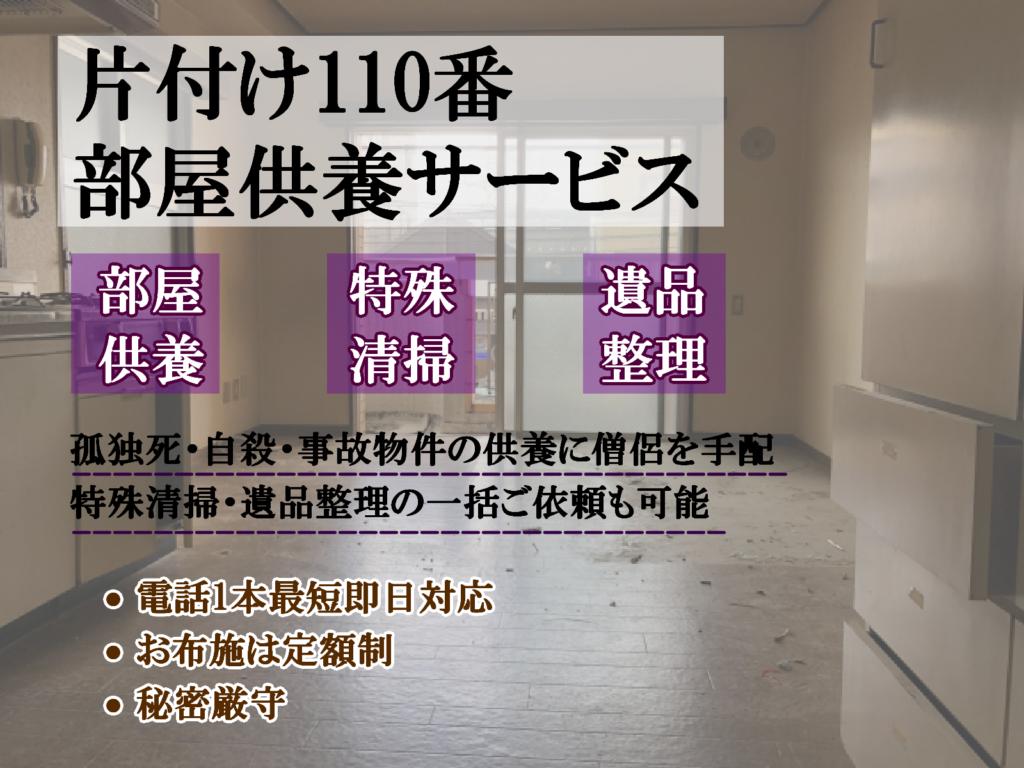 神奈川県部屋供養サービス