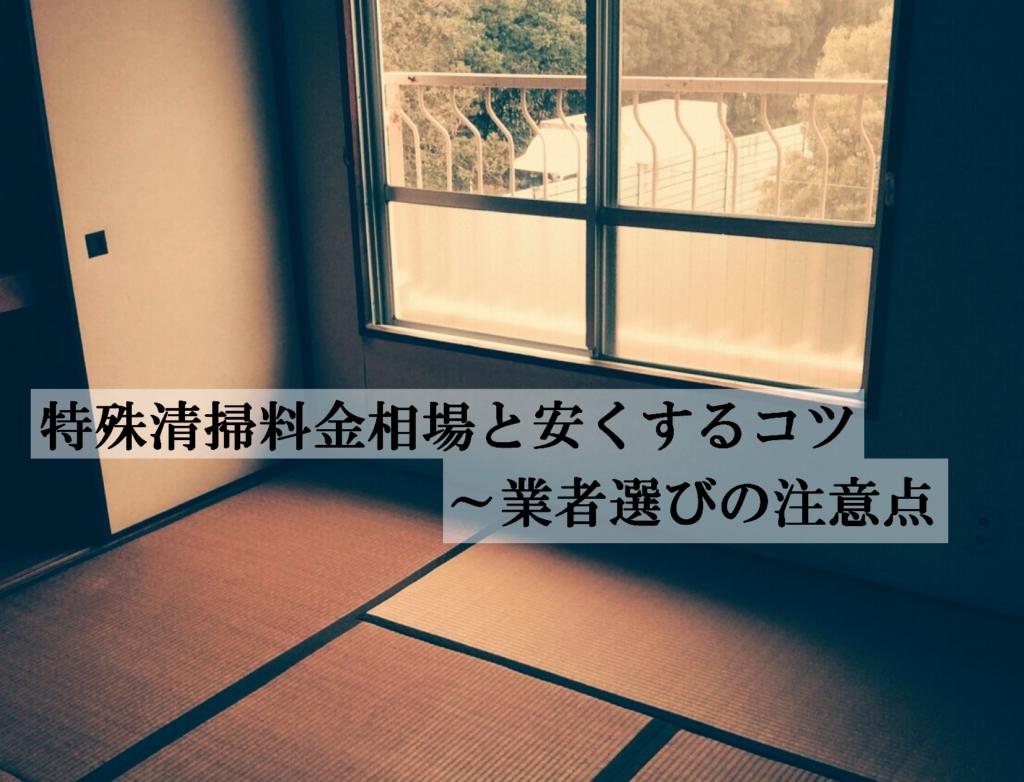 神奈川の特殊清掃料金相場と安くするコツ・業者選びの注意点